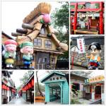 [南投竹山] 台灣影城桃太郎村~ 南投新景點,彷彿置身日本街道
