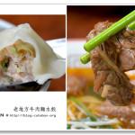 [台中烏日] 老地方牛肉麵水餃 食尚玩家造訪老店