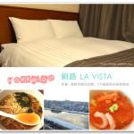 [釧路住宿] 釧路LA VISTA~ CP值超高的溫泉飯店