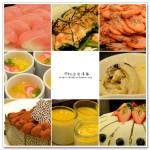 [宜蘭礁溪] 長榮鳳凰酒店自助餐。晚餐