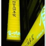 [台中西區] 阿官火鍋~精緻火鍋的最佳選擇