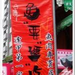 [逢甲夜市] 魚要醬吃~來逢甲必吃的小吃!!