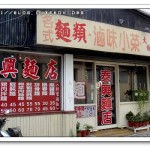 [台中] 泰興麵店