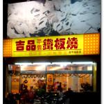 [台中逢甲] 吉品鐵板燒~超澎湃!!肉多菜多又好吃