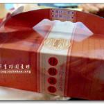 [彰化市] 寶珍香桂圓蛋糕