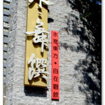 [台中] 水舞饌 (崇德店)