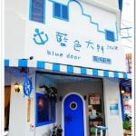 [台中逢甲] 藍色大門風味廚房