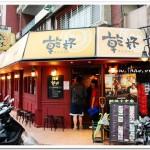 [台北東區] 乾杯日式燒肉~親一個就送豬五花