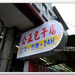 [花蓮] 公正街包子店