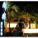 [台中南屯] 蘭那泰式餐廳~老饕不可錯過的泰國菜餐廳!!