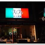 [台中] FiFi義大利麵~好吃!!與KIWI齊名的美食餐館~