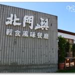 [台南北門] 北門嶼輕食風味餐廳