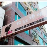 [台中龍井] 粉紅捲捲娃娃主題餐廳~好卡哇伊的餐廳