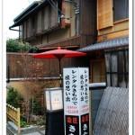 京都染匠きたむら、高台寺