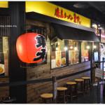 [京都美食] 拉麵小路 德島ラーメン東大拉麵~ 湯頭濃郁,豬五花入味好吃