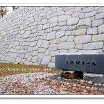[大阪景點] 大阪城~造訪大阪一定要去的歷史古蹟