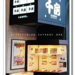 [道頓堀美食] 千房大阪燒~道頓堀最好吃的大阪燒