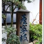 [京都]產寧坂、二年坂