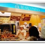 [大阪] BEARD PAPA'S~ 超好吃泡芙!!
