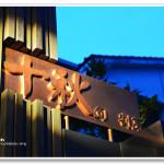 [台中] 十秋旬割烹~ 無菜單日本料理