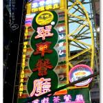 [香港美食] 翠華餐廳 尖沙咀店