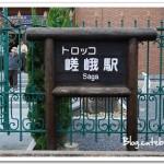 京都嵐山嵯峨野