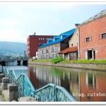 [小樽]必訪小樽運河、舊倉庫、音樂盒、北菓樓、六花亭