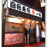 [東京美食] 新橋回轉壽司一番本店~ 食材新鮮且每盤只要150日圓~
