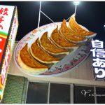 [大阪美食] 餃子の王將~ 好吃不貴的知名連鎖中華料理店