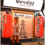[大阪美食] 元祖串炸~ 麵衣酥脆,肉質軟嫩多汁
