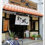 【沖繩@麗星郵輪】金城燒肉(美崎店)