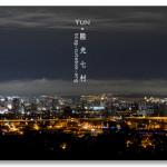 [台中大坑] 陸光七村景觀餐廳