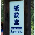 [南投埔里] 紙教堂 PaperDome新故鄉見學園區