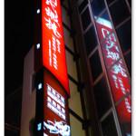 [台南安平] 周氏蝦捲 (總店) ~超過五十年的傳統老店