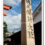 [京都] 伏見稻荷大社~ 京都必訪千鳥居!!!