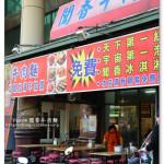 [台中] 聞香牛肉麵 (學府店)