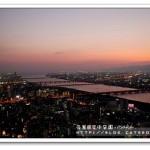 [大阪] 梅田空中庭園展望台~ 超美麗360度百萬夜景