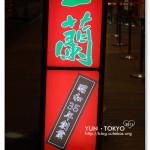 [東京上野] 一蘭拉麵@來日本不吃一碗會對不起自己的美食