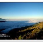 [南投仁愛] 合歡山、武嶺~壯觀的雲海 中橫公路最高點
