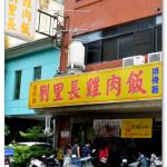 [嘉義美食] 劉里長雞肉飯~ 平價又美味,連在地人都愛的火雞肉飯