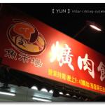 [彰化市] 魚市場爌肉飯