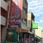 [台中后里] 阿嬤的豬血湯~ 台中人最愛的早餐組合,炒麵+豬血湯 絕妙搭配!!