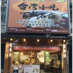 [新竹新埔] 粄條大王~ 粄條Q彈細緻,油豆腐滑嫩好吃