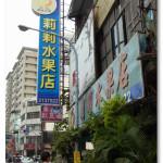 [台南中西區] 莉莉水果店~開業超過六十年的水果冰店