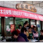 [南投中興新村] 南投排隊美食必訪餐廳~老胡麵館