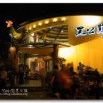 [彰化花壇] 黑公雞風味餐廳