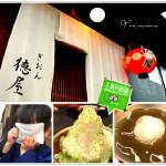 [京都祇園] ぎおん德屋~ 花見小路上,人氣甜點店