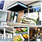 [台中西區] 自在森林咖啡館~環境寬敞舒適,聚餐好選擇
