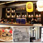 [台中西區] CAFE' 1911、昭和沙龍~ 台中市役所華麗變身都市新亮點!!
