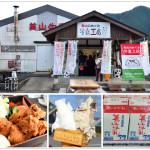 [京都南丹市] 美山牛乳工房~ 牛乳香醇、冰淇淋濃郁好吃